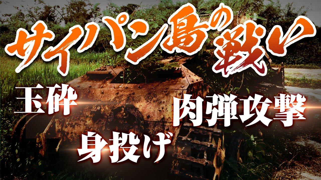 【サイパン島の戦い】わかりやすく解説!日本人の異常な精神性とは?驚愕の戦闘方法!日本を襲う最悪の悲劇はなぜ起きた?