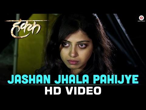 Jashan Jhala Pahije - Hakk Marathi Movie Mp3 & Video Song Download