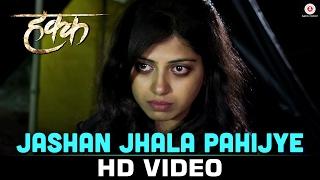 Download Hindi Video Songs - Jashan Jhala Pahijye   Hakk   Milind Gawli & Smita Shewale   Santosh Bote