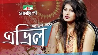 Shamoyeki | Jannatul Nayeem Avril | Channel i TV