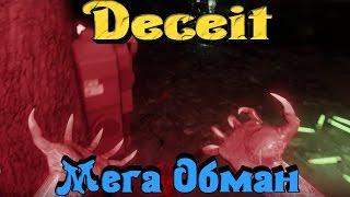 Deceit - Мега ОБМАН