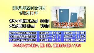 四万十町ケーブルネットワーク-町からのお知らせ(行政放送)-11.08①