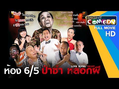 หนังตลกไทยโคตรฮา - ห้อง 6/5 ป๋าซ่าส์ หลอกผี (น้าค่อม, แอนนา, โป๊งเหน่ง) หนังเต็มเรื่อง HD Full Movie