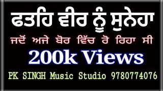 Fatehveer Nu Suneha | PK SINGH | ਬੋਰਵੈਲ ਵਿੱਚ ਫਸੇ ਬੱਚੇ ਤੇ ਗਾਇਆ ਗੀਤ  |  Latest Punjabi songs 2019 |