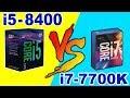 i5 8400 vs i7 7700K  Games Benchmark  & Comparison