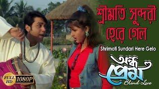 Shrimoti Sundari Here Gelo | শ্রীমতি সুন্দরী হেরে গেলো | Andho prem | Vinod Rathod