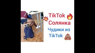 TikTok|тренды из TikTok|Популярные тиктокеры|TikTok юмор | TikTok подборка
