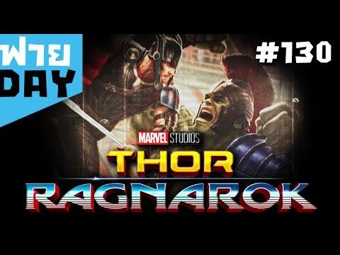 ชำแหละ Thor Ragnarok และของที่ถูกปล่อยในงาน SDCC!! (OSฟายDay #130)