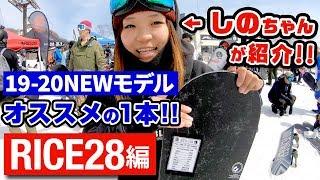 スノーボード #rice28 #lead大阪 ご覧いただきましてありがとうございます。 人気国産ブランドのRICE28をライダーしのちゃんが紹介してくれてます!!...