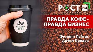 ВСЯ ПРАВДА О КОФЕ  на РОСТ FM
