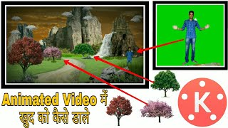 How to get inside in animated video#kumar tech#kinemaster tutorial