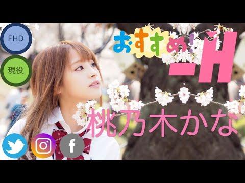 Minus H🌸桃乃木かなのモデルビデオ