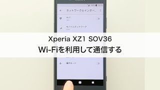 【Xperia XZ1 SOV36】Wi-Fiを利用して通信する