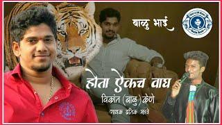 HOTA EKACH WAGH   Vikrant (Balu) Kene   PRATIK MHATRE   YJ ART'S   Vikrant Kene New Song