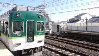 京阪本線 滝井駅1番ホームから2400系普通が発車 2番ホームに1000系普通が到着&発車 下り通過線を8000系特急が通過