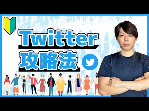 【超入門】Twitterでフォロワーを伸ばす方法【徹底解説セミナー】