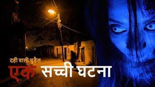 जब चुड़ैल ने दी राजवीर को तीन बार आवाज