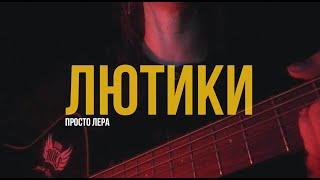 Лютики - Просто Лера |by Tears Queen|