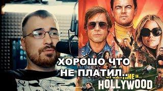 Однажды В Голливуде. Мнение О Фильме. Обзор.Почему Его Стоит Смотреть Только Бесплатно...