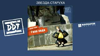 ДДТ - Звезда-старуха (Аудио)
