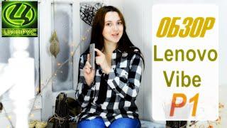 видео Lenovo Vibe P1: обзор смартфона 2015 года с мощной батареей
