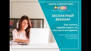 Работа на бирже ETXT/  Как начать зарабатывать от 500 рублей в день