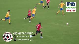Металлург Лп - Зоркий - 3:0 Обзор матча