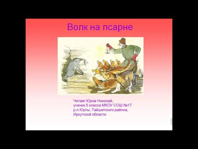 Изображение предпросмотра прочтения – НиколайЮров читает произведение «Волк на псарне» И.А.Крылова