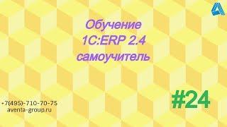 1C:ERP 2.4. Урок 24. Прием на работу. За 5 минут.
