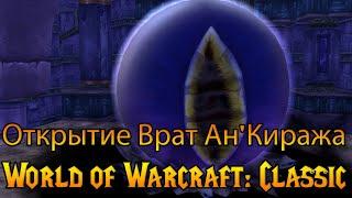 Открытие врат Ан'Киража в World of Warcraft: Classic