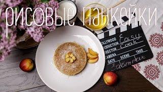 Что приготовить на завтрак/Рисовые панкейки/Правильное питание (Рецепты от Easy Cook)