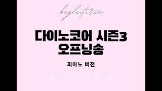 [만화주제가] 다이노코어 시즌3 오프닝송, 피아노버전