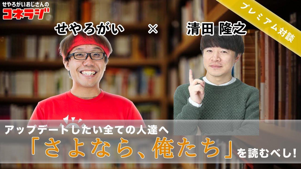 アップデートしたい全ての人達へ「さよなら、俺たち」を読むべし!清田隆之さんスペシャルゲスト せやろがいのYou Tubeラジオ番組「コネラジ」第55回