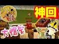 【マイクラ人狼】神回連発!!大爆笑のマイクラ人狼ゲーム!!#3【人狼TCT】【ツド狼】
