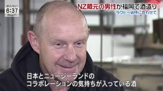 【海外の日本酒】ニュージーランドの日本酒【全黒(ぜんくろ オールブラック)】 JAPAN SAKE FROM NEWZEALAND ZENKURO ALL BLACKS(2018年02月03日)