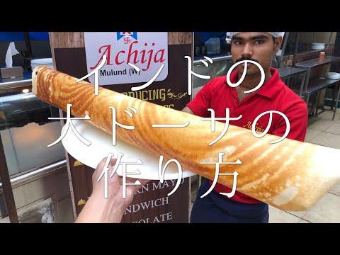 インドの大ドーサの作り方 / Paper Dosa