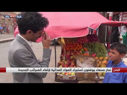 ميليشيات الحوثي تفرض ضرائب جديدة على البضائع الواردة إلى صنعاء  - نشر قبل 2 ساعة