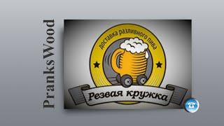 1v4n - Доставка пива 4(Обменяй по выгодному курсу: https://www.bestchange.ru/?p=70786 ✅Поддержите Pranks Wood: http://prankplayer.com/donate -------------- Pranks Wood в ..., 2016-04-21T10:18:41.000Z)
