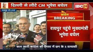 Raipur पहुंचे CM Bhupesh Baghel | Congress की 4th List में CG के ये 5 नाम
