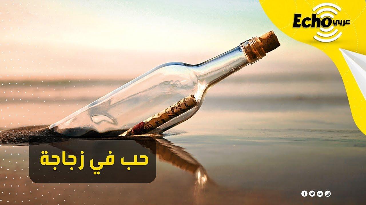 حب في زجاجة ..أغرب قصص الحب المستحيل في التاريخ