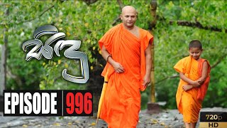 Sidu | Episode 996 04th June 2020 Thumbnail
