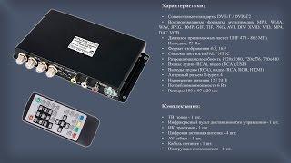 Обзор автомобильного цифрового ТВ-тюнера MyDean DTV-1516(, 2016-03-01T09:35:06.000Z)