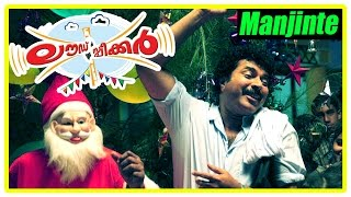Loud Speaker Malayalam Movie | Manjinte Marala Song | Malayalam Movie Song