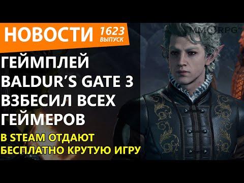 Видео: Геймплей Baldur's Gate 3 взбесил всех геймеров. В Steam отдают бесплатно крутую игру. Новости