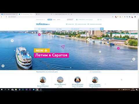 Онлайн регистрация на рейс ПОБЕДА