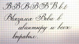 Буква В, как писать красиво, каллиграфическим почерком.