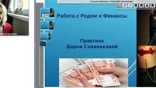 Практика Род и Деньги - Финансы