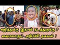 சுஜித்துக்கு இதான் நடந்துருக்கு ? வெளியானது உண்மை தகவல் ! | Save Sujith