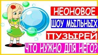 Неоновое шоу мыльных пузырей в ультрафиолете Уроки шоу мыльных пузырей