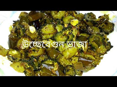 উচ্ছে বেগুন ভাজা।bengali ucche begun recipe।bitter gourd recipe